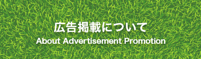 広告掲載について - About Advertisement Promotion