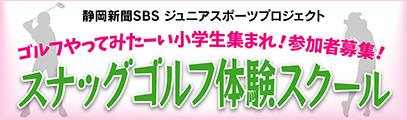 静岡新聞SBSジュニアスポーツプロジェクト スナッグゴルフ体験スクール