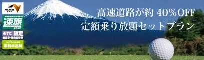 静岡県ゴルフ場利用券付ドライブプラン