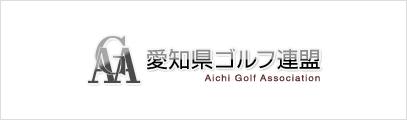 愛知県ゴルフ連盟