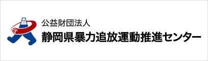 公益財団法人静岡県暴力追放運動推進センター
