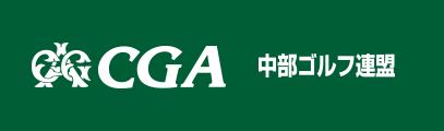 中部ゴルフ連盟