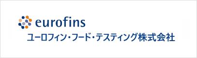エコプユーロフィン・エコプロリサーチ株式会社