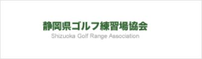 静岡県ゴルフ練習場協会
