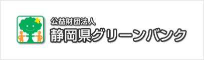 公益財団法人静岡県グリーンバンク