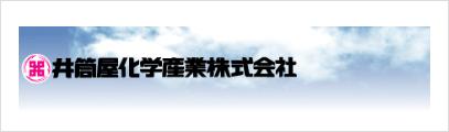井筒屋化学産業株式会社 関東営業所
