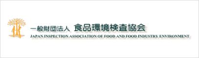 一般財団法人食品環境検査協会清水事業所