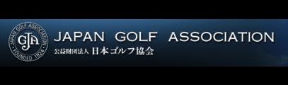 公益財団法人日本ゴルフ協会