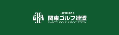 関東ゴルフ連盟