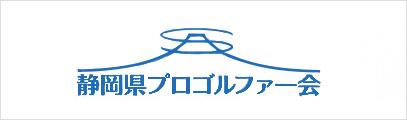 静岡県プロゴルファー会