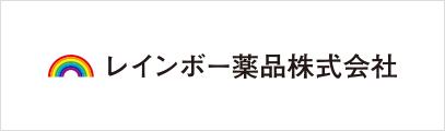 レインボー薬品 株式会社