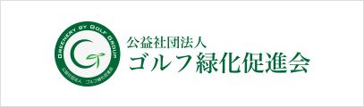 公益社団法人ゴルフ緑化推進会