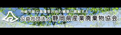 公益社団法人静岡県産業廃棄物協会