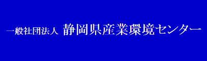 一般社団法人静岡県産業環境センター