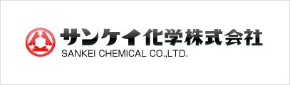 サンケイ化学株式会社東京事業所