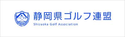静岡県ゴルフ連盟