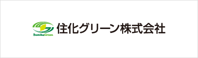 住化グリーン株式会社