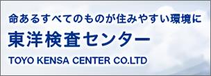 株式会社 東洋検査センター