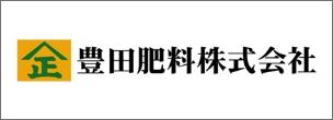 豊田肥料 株式会社