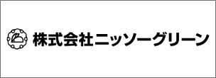 株式会社 ニッソーグリーン