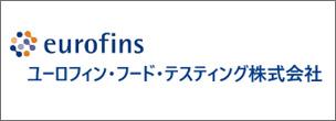 ユーロフィン・フード・テスティング 株式会社