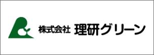 株式会社 理研グリーン 静岡支店