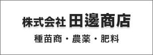 株式会社 田邊商店