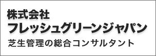 株式会社 フレッシュグリーンジャパン
