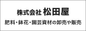 株式会社 松田屋