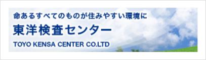 株式会社東洋検査センター
