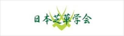 日本芝草学会