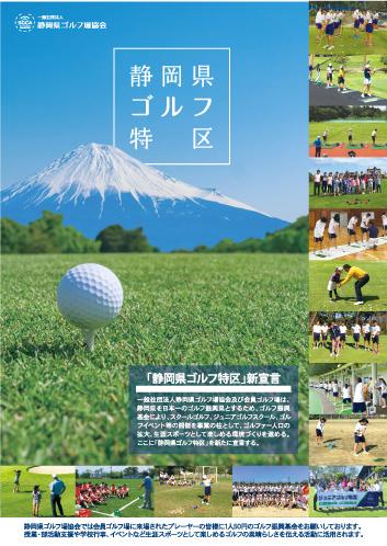 静岡県ゴルフ特区