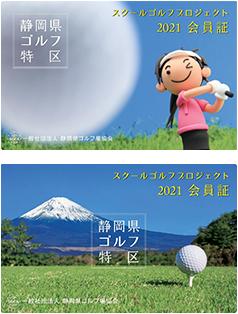 スクールゴルフプロジェクト会員証
