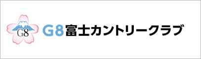 G8富士カントリークラブ
