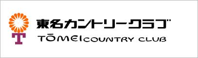 東名カントリークラブ