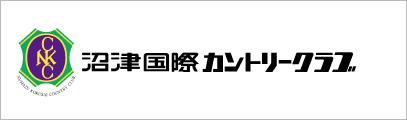 沼津国際カントリークラブ