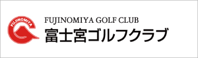 富士宮ゴルフクラブ