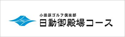 日動御殿場コース