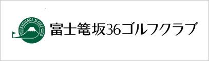 富士篭坂36ゴルフクラブ