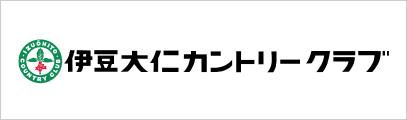 伊豆大仁カントリークラブ
