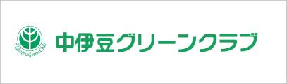 中伊豆グリーンクラブ