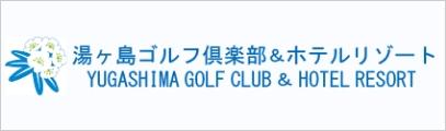 湯ヶ島ゴルフ倶楽部&ホテル董苑