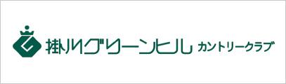 掛川グリーンヒルカントリークラブ