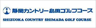 静岡カントリー島田ゴルフコース