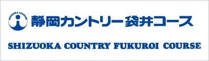 静岡カントリー袋井コース