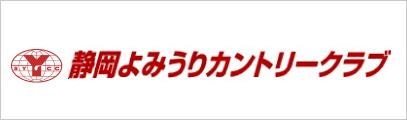 静岡よみうりカントリークラブ