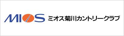 ミオス菊川カントリークラブ