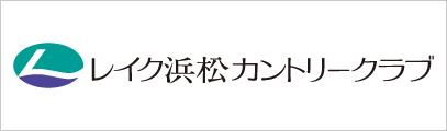 レイク浜松カントリークラブ